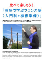 冬学期フランス語講座 英語で学ぶ入門科/初級準備のご案内
