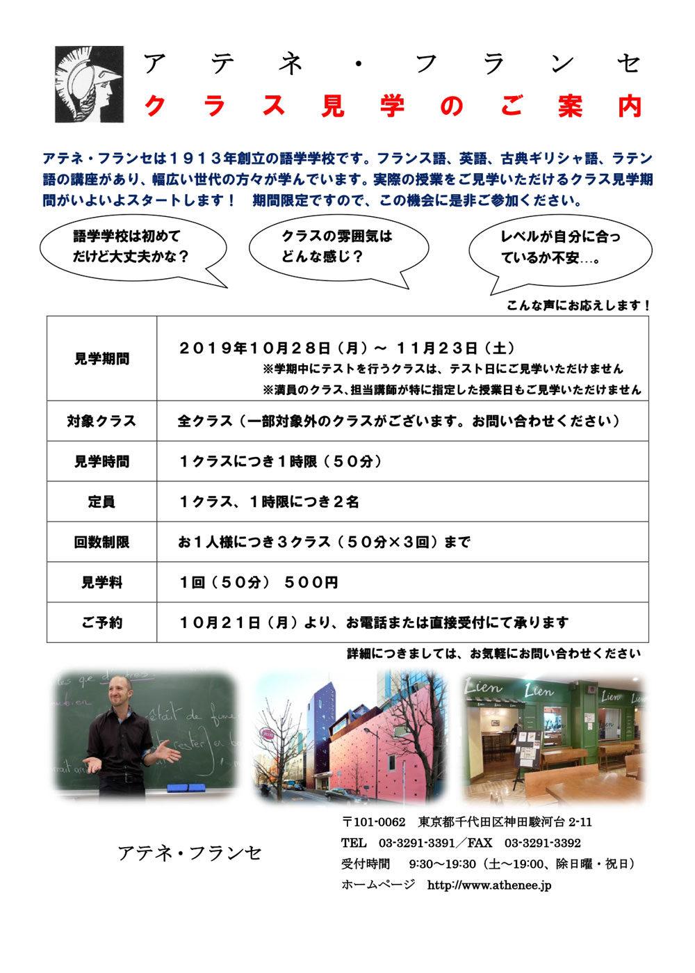 クラス見学のご案内 10/28(月)~11/23(土)