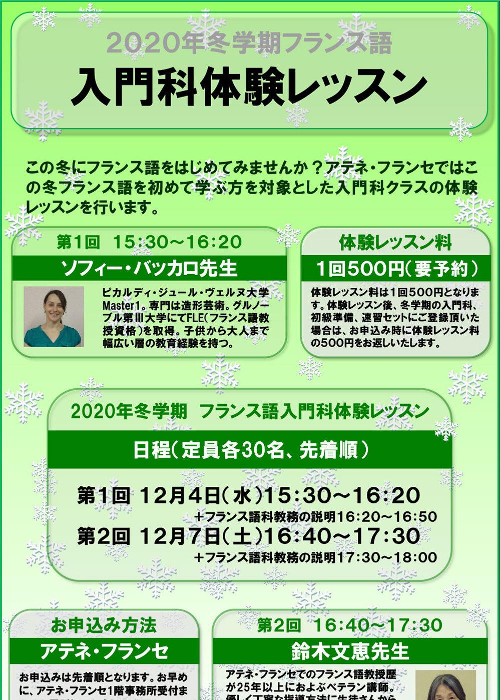 入門科体験レッスン 12/4(水)、12/7(土)【フランス語科】