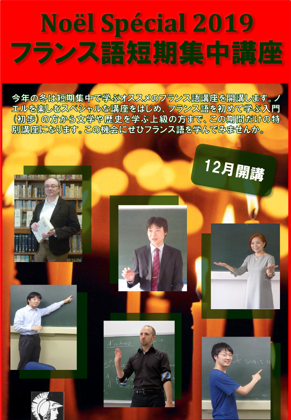 クリスマス特別講座2019(初歩~上級)【フランス語科】
