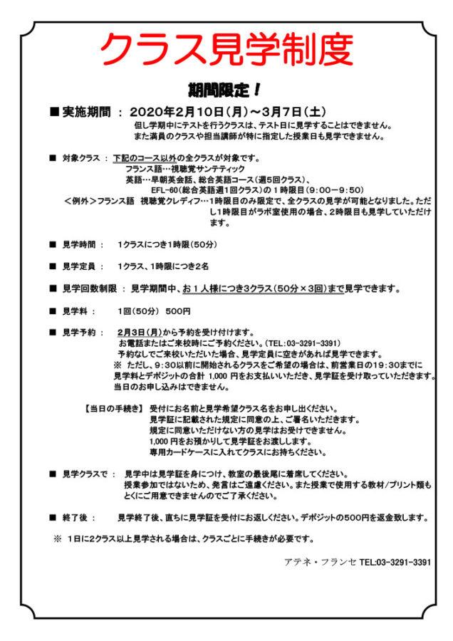 期間限定!クラス見学(2月10日~3月7日)予約受付中