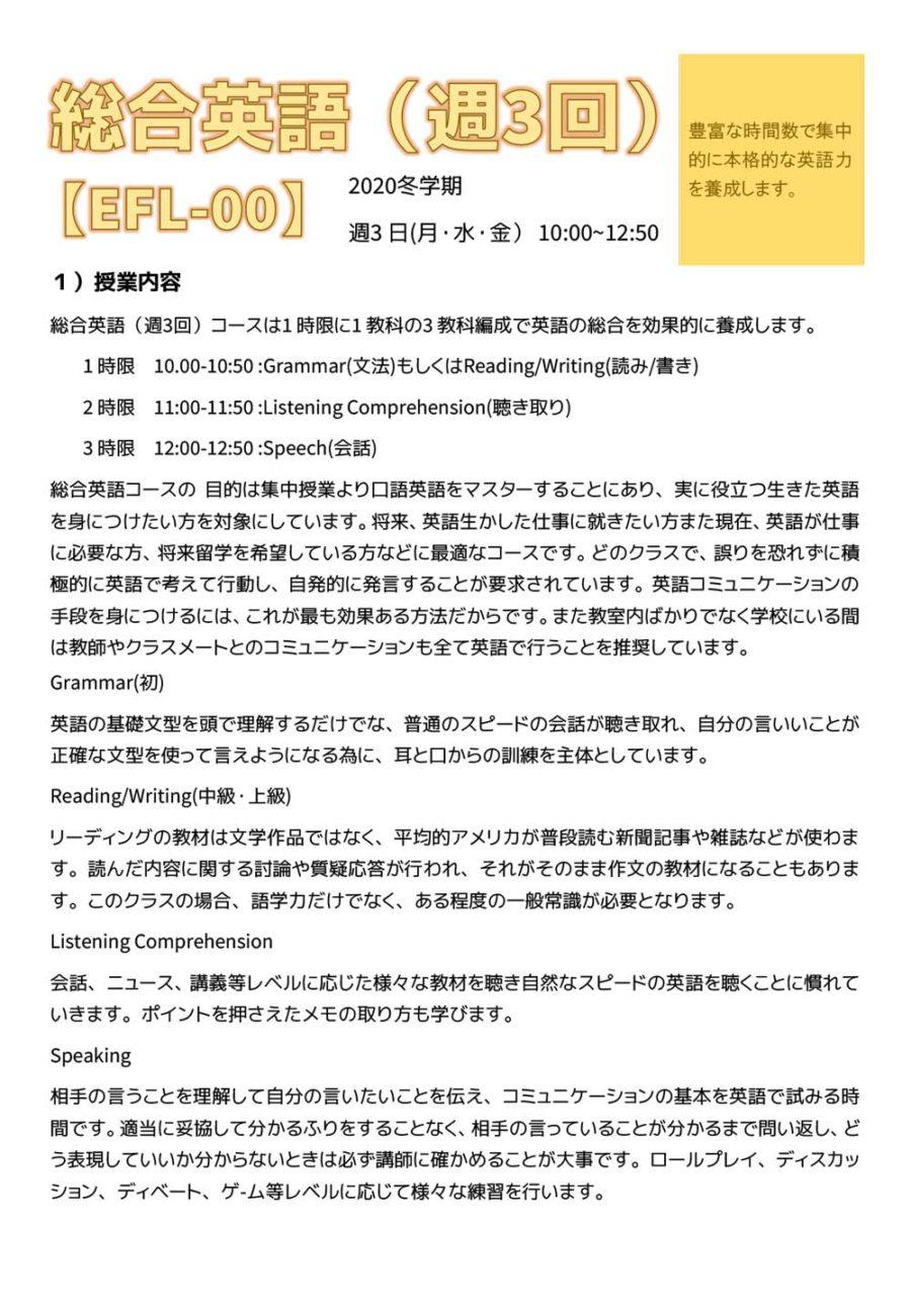 総合英語コース 2月開講 優遇価格で受付中