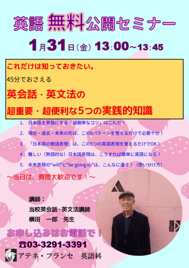 英語 無料公開セミナー 1月31日(金)開催