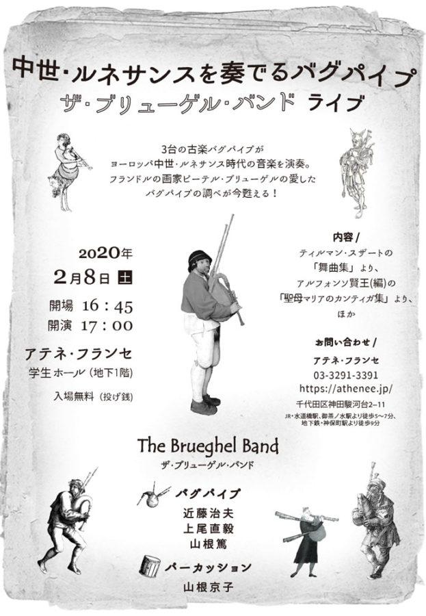 古楽器コンサート 2月8日(土)開催 入場無料(投げ銭)