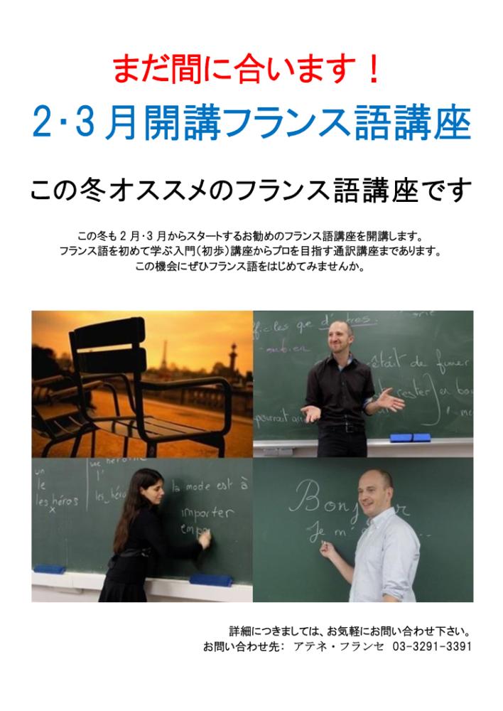 フランス語 2月・3月開講講座(初歩~上級)